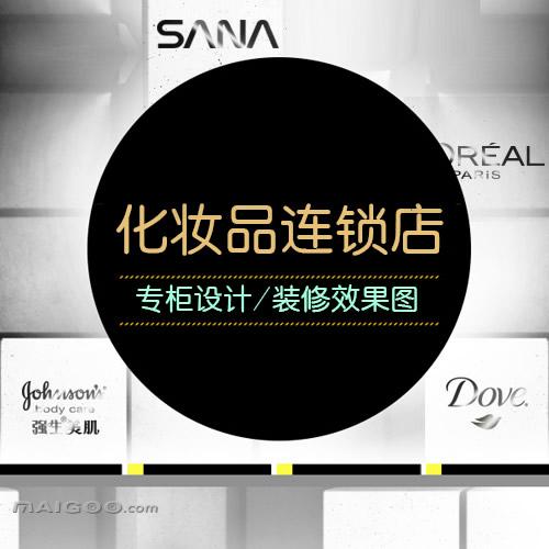 【化妆品连锁十大品牌】【化妆品连锁品牌】【郑州产品包装设计公司排名图片