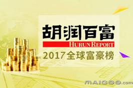 """2017胡润全球富豪榜:顺丰王卫崛起成""""黑马"""""""