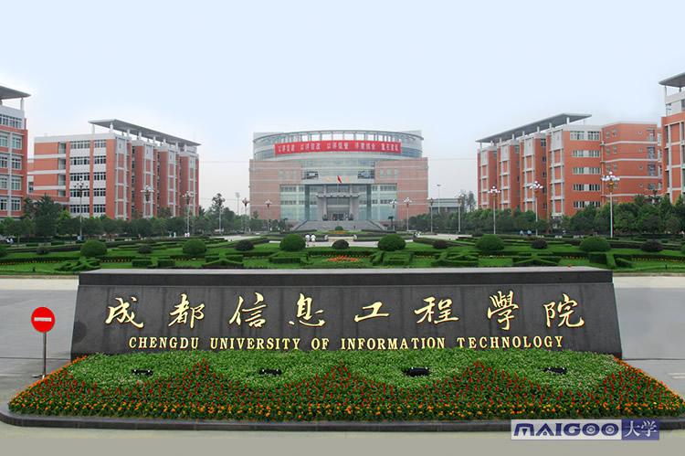 成都信息工程大学图片 成都信息工程大学校园风景 十大品牌网