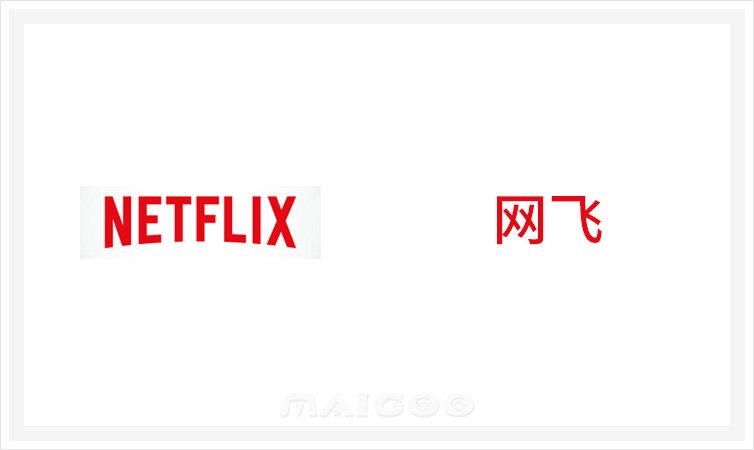 Netflix 网飞