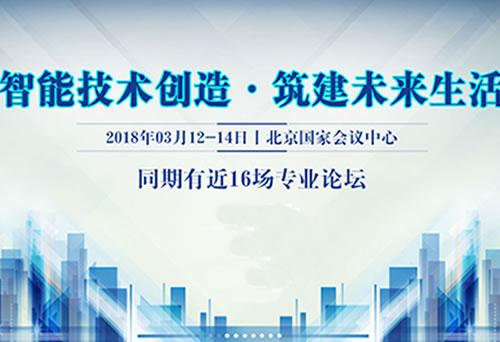 2018中国国际智能建筑展览会