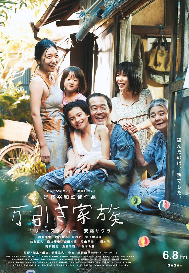 《小偷家族MANBIKI KAZOKU》