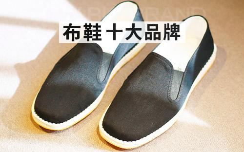 布鞋都有哪些品牌_布鞋十大品牌 布鞋品牌排行榜 时尚布鞋知名品牌【最新排行】