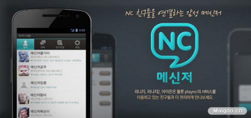 韩ncoft公司出nc短信聊天软