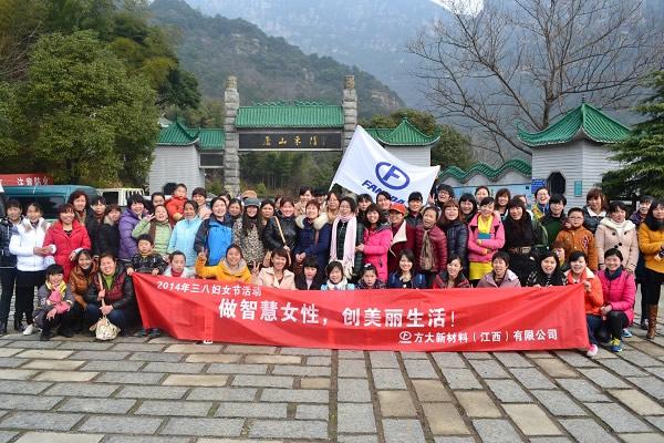 方大铝塑板举行三八妇女节庐山一日游活动