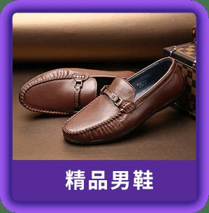 ?#34892;?皮鞋